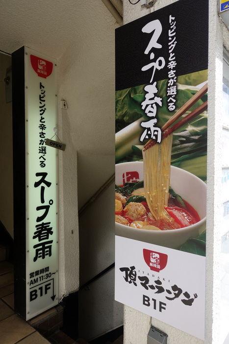 頂マーラータン 渋谷店