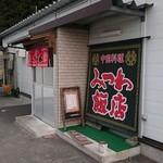 みつわ飯店 - 入口
