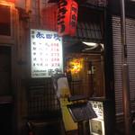やきとり 吉野 - 2017.1