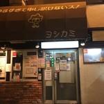 ヨシカミ 浅草店 - 外観