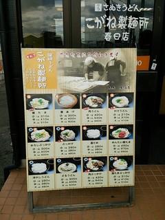 こがね製麺所 - 入口にある立て看板メニュー