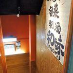 和味 - 和味(狭い階段で地下に下ります)