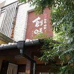 創味 - 加古川駅前「ヤマトヤシキ加古川」の南、徒歩2分の鶏居酒屋です(2017.1.27)