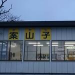 宮野目特産物直売所 案山子 - 外観