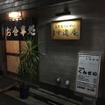 ます道庵 - 店舗外観 2017年1月 定食屋で勝負なのかな?