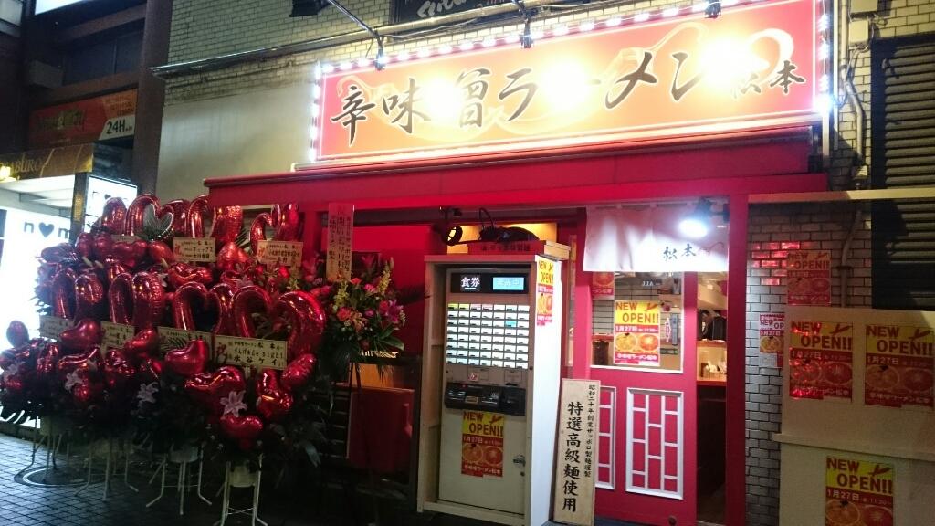 東京味噌らーめん 萬馬軒 花橙 歌舞伎町支店