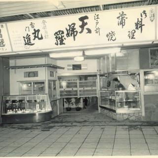 昭和21年創業・伝統を受け継ぐ江戸の味に舌鼓
