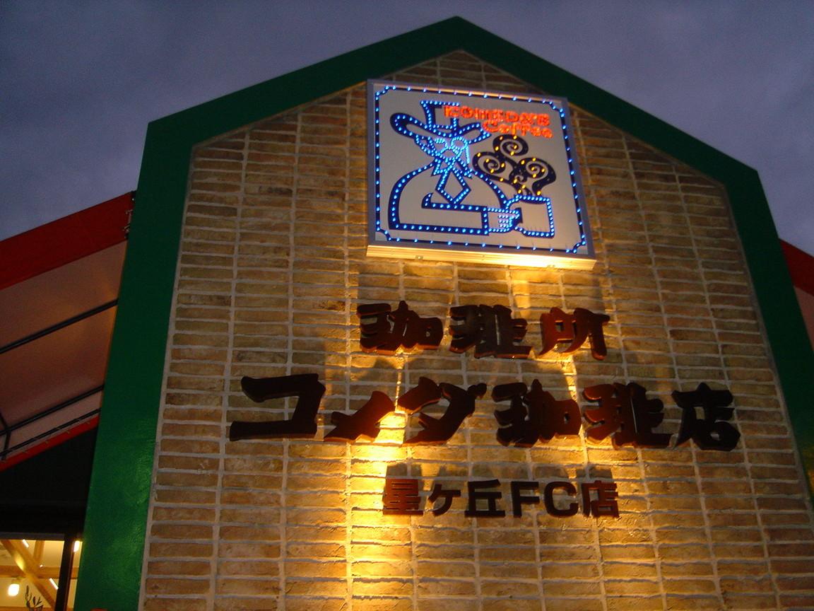 コメダ珈琲店 星ヶ丘店