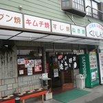 広島風お好み焼 くいしん坊 - お店 外観