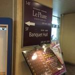 ル・ファール - 201701 ル・ファール  ビル1階 ホテル入口付近にある「メニュー看板」