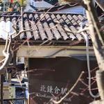 61795368 - 北鎌倉の駅の真向かい