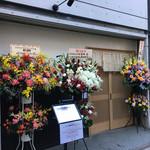 Japanese Soba Noodles 蔦 - 5周年当日の店頭