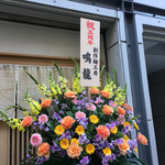 Japanese Soba Noodles 蔦 - 蔦に続いて世界2店目のラーメン一つ星「鳴龍」からのお祝い花
