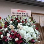 Japanese Soba Noodles 蔦 - 「中華蕎麦 とみ田×らぁ麺屋 飯田商店」からの5周年祝い花