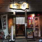 61799369 - 夜のお店♪