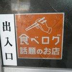 橋野食堂 - 食べログステッカーが貼られていました(2010/12/20)