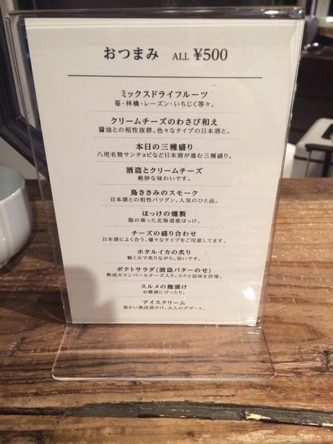 純米酒専門YATA 札幌狸小路店 - お酒に合うおつまみは10種類