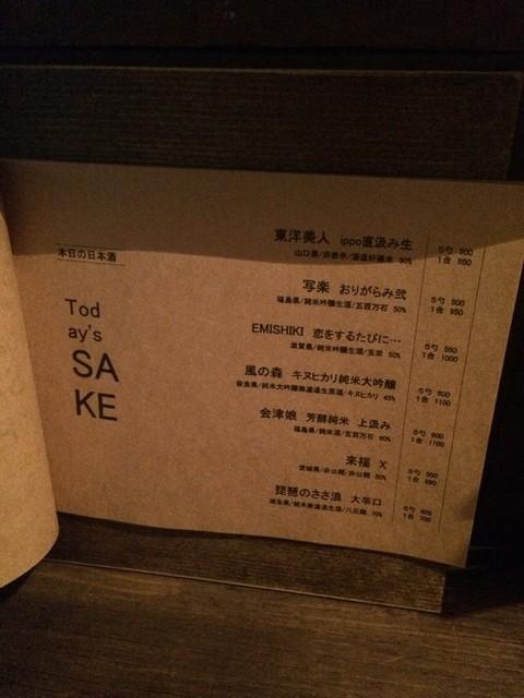 日本酒バル owl - 日本酒メニュー