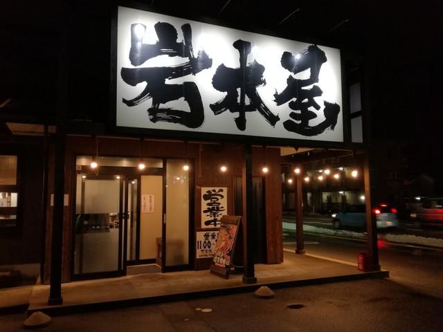 岩本屋 新庄店 - 夜の外観