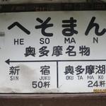 へそまんじゅう本舗 -