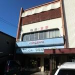 61808500 - 長喜 稚児宮店