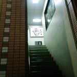 Kunoichiya - 横の急な階段で2階へどうぞ♡