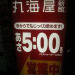 丸海屋 - 会議後札幌駅で一時間呑み