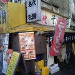そば駒 - (10/12/23)