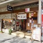 八千代 - [2016/12]八千代 駅前店