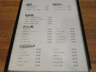 まるさ - 焼酎、日本酒など