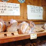 バーニャのパン - ファリーヌブーランジェ―ル