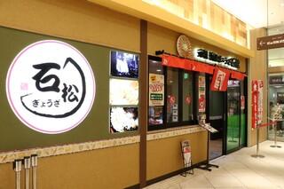 石松  JR浜松駅店 - 外観