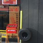 61818881 - 麺は船橋の山田食品謹製