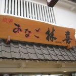 林喜商店 - 明石の老舗だけあって、重厚さが漂う看板