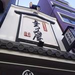Asakusa Ramen Yoroiya - 和風な雰囲気がします