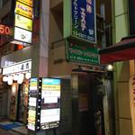 サイゴン・レストラン - 2017.1.15  店舗外観