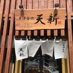 天婦羅割烹 天新 - (2017-1-28)  店舗入り口