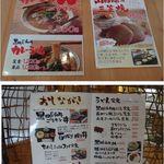 レストラン たにし - メニュー。黒田庄和牛どんぶりセットたにし 北はりまエコミュージアム。食彩品館.jp撮影