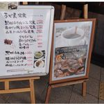 レストラン たにし - メニュー。黒田庄和牛どんぶりセットたにし 北はりまエコミュージアム