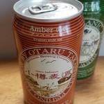 北海道麦酒醸造 - ドリンク写真: