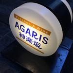 アガリス - 201701