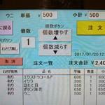札幌シーフーズ - 注文はこちらで