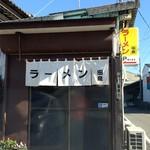 田島ラーメン - 富士市NO.1(2017.1)はこの小屋から始まった