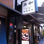61829072 - 「舟和本店喫茶部」さん
