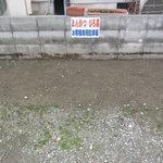 とんかつ ひろ喜 - 駐車場