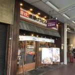 丸亀製麺 - 河原町通りにあるお店