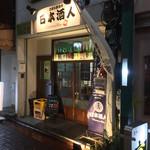 立飲み集会所日本酒人 - 立飲み集会所 日本酒人(東京都大田区西蒲田)外観