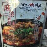 61839662 - 一押し麻婆豆腐