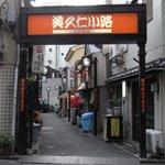 沖縄料理・居酒屋 茶花 - 美久仁小路(みくにこじ)