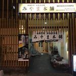 鶏料理専門店みやま本舗 - 外観